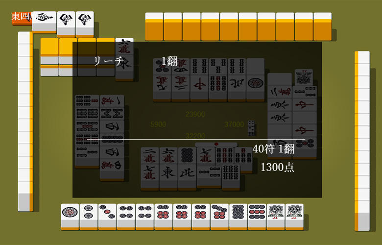 「麻雀」GAMEDESIGN4