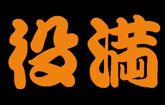 役 麻雀 初心者