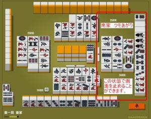 無料で遊べるフラッシュの麻雀ゲーム「麻雀 Flash」 スクリーンショット2
