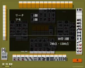 無料で遊べるフラッシュの麻雀ゲーム「麻雀 Flash」 スクリーンショット3 点数(符)計算の回答