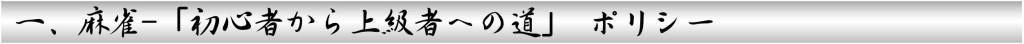 一、麻雀-「初心者から上級者への道」 ポリシー